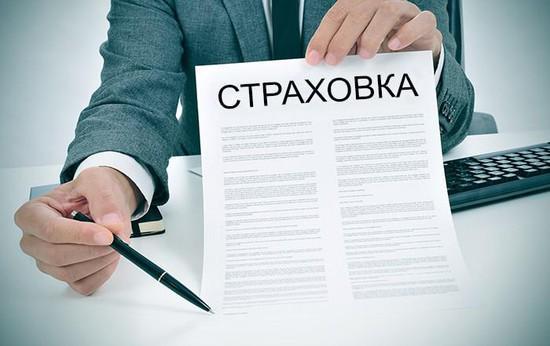 Бланк заявления на прекращение стархования по кредиту