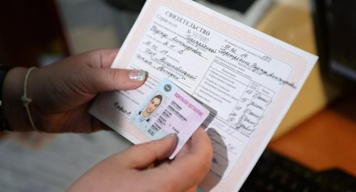 Замена СТС автомобиля при смене фамилии