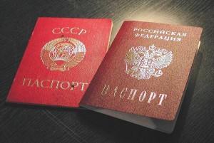 Заявление на паспорт при смене фамилии рф нового образца бланк