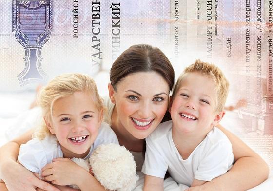 Обналичивание материнского капитала в 2019 году