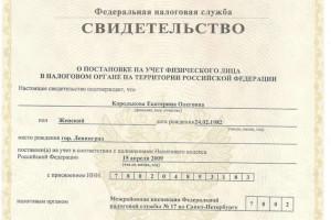 Как и где поменять ИНН при смене фамилии или имени и других случаях: куда обращаться, списки документов и прочее