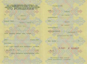 Номер акта записи в свидетельстве о рождении где находится