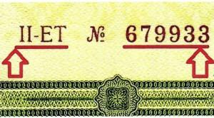 Номер свидетельства о рождении при покупке билета на поезд