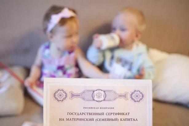 Заявление на материнский капитал