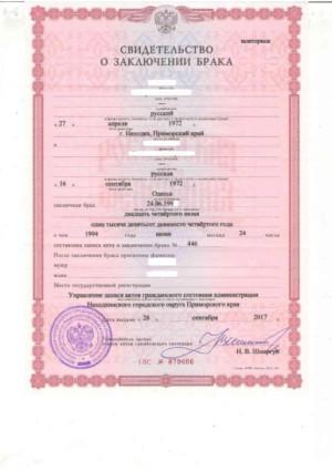 Справка о браке форма 28