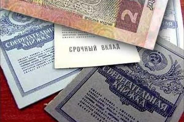 Компенсация по вкладам Сбербанка бывшего СССР. Особенности получения компенсации