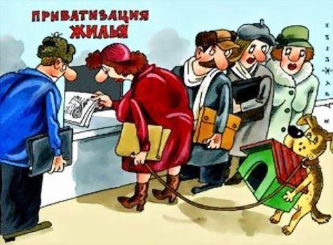 Отказ от приватизации в пользу другого лица: порядок оформления и последствия