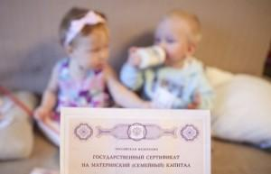 Материнский капитал федеральный закон