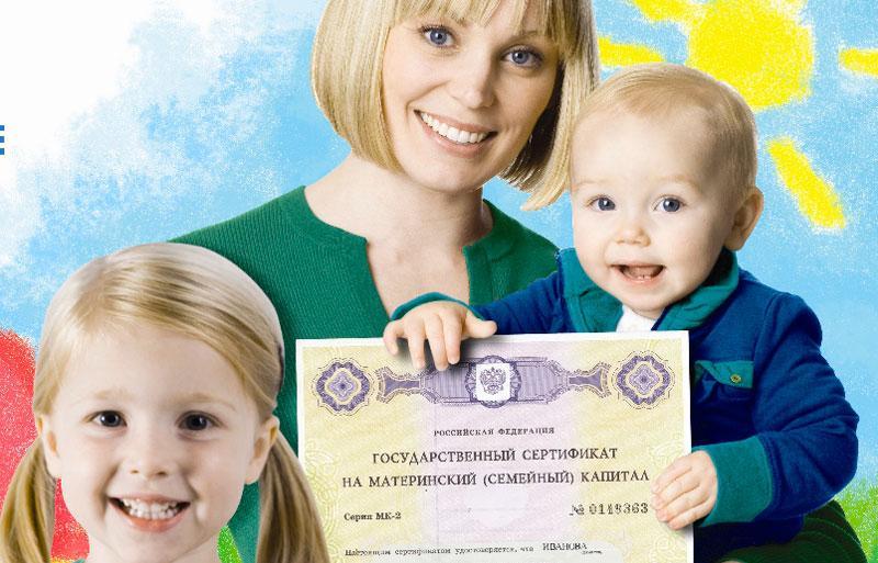 Заявление о выдаче государственного сертификата на материнский семейный капитал: образец 2019 года