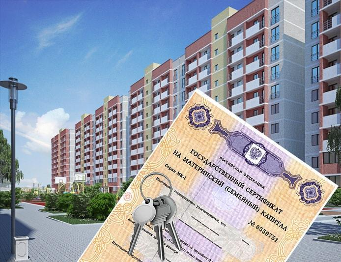 Мат капитал на квартиру без ипотеки
