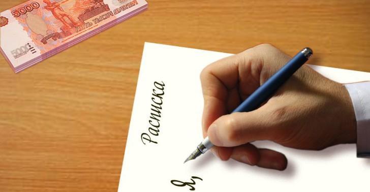 Расписка о получении денежных средств при разделе иммущества