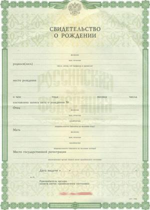 Необходимые документы для лишения отцовства.