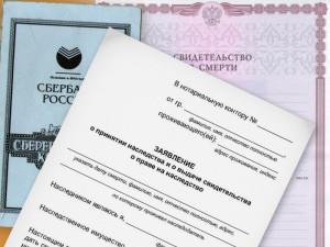 Как заявить права на наследство в 2019 году: какие документы нужны, куда обратиться?