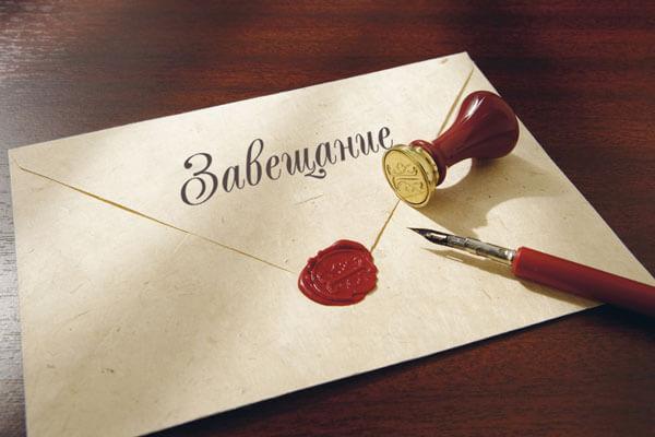 Признание распоряжения об отмене завещания недействительным