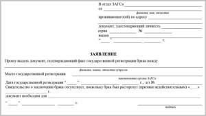 Бланк свидетельства о заключении брака содержание документа и порядок его заполнения